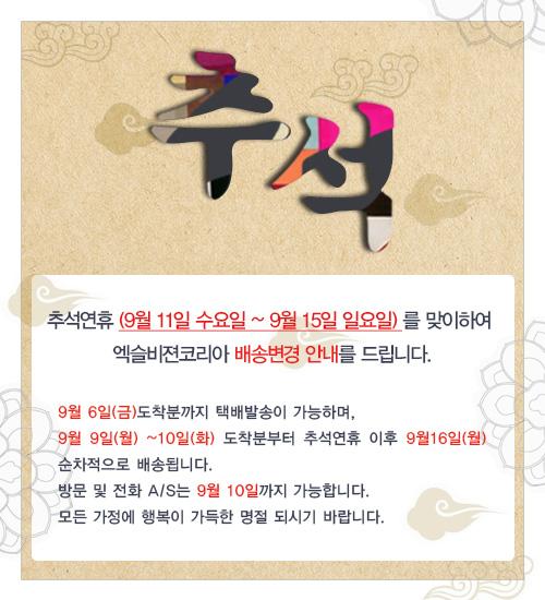 2019_Chuseok.jpg