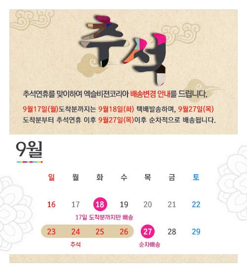 설-추석연휴-팝업_201809_axle.jpg