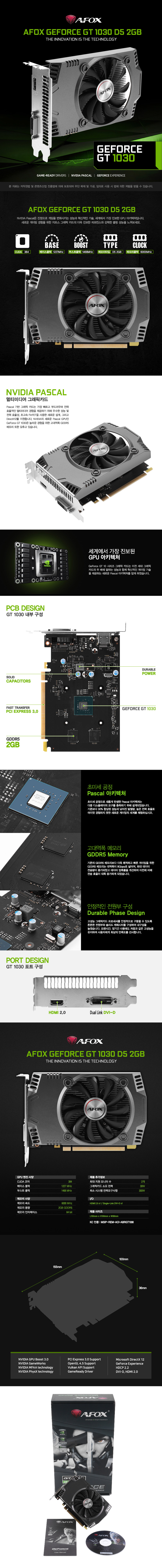 AFOX-지포스-GT-1030-D5-2GB-db.jpg