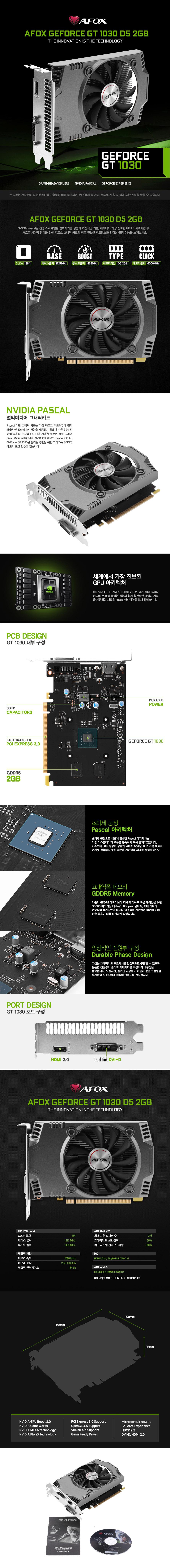 AFOX-지포스-GT-1030-D5-2GB-db-벌크.jpg
