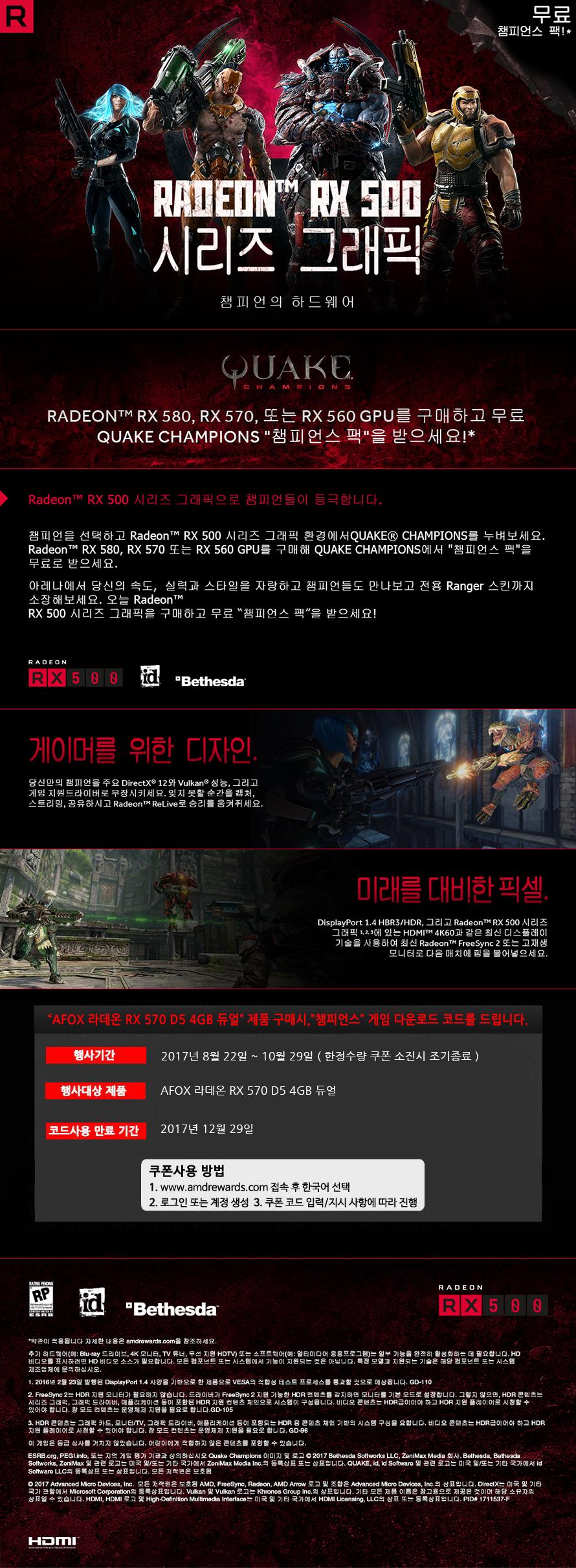 AFOX-게임쿠폰증정행사.jpg